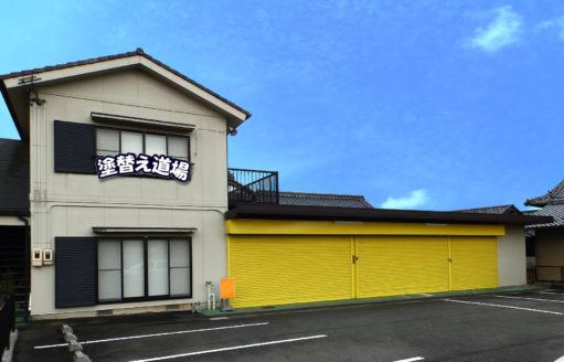 塗替え道場 岐阜店