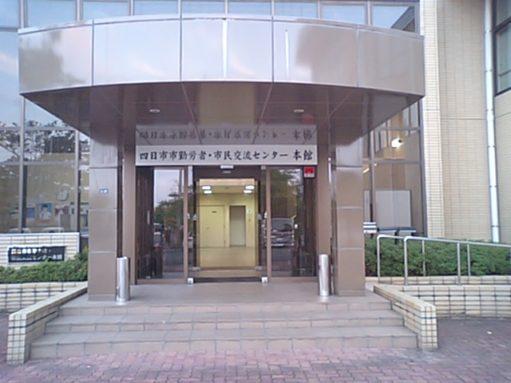 四日市市勤労者・市民交流センター