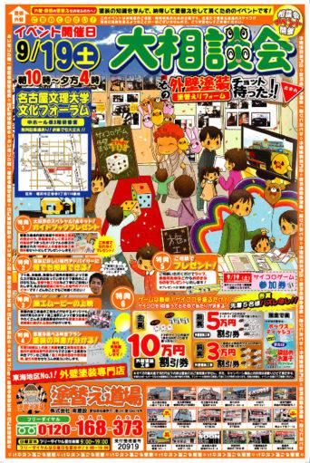 名古屋文理大学文化