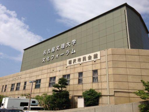 名古屋文理大学文化フォーラム