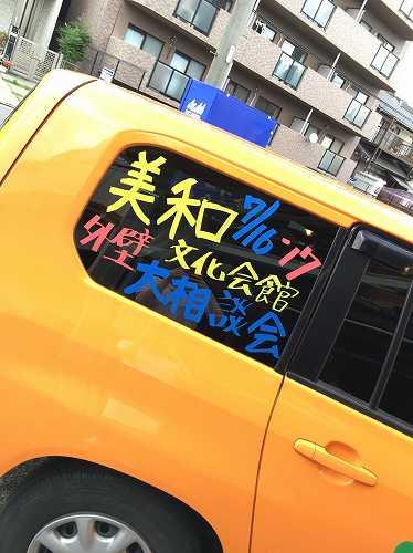 名古屋 外壁塗装専門店