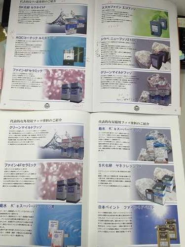 名古屋の外壁塗装専門店