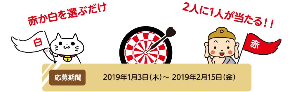 応募期間:2019年1月3日(木)〜2019年2月15日(金)